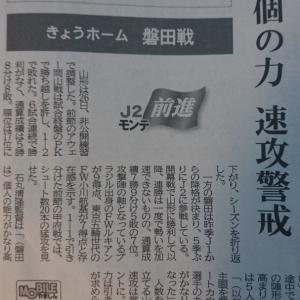 今日は磐田戦(^_^)v