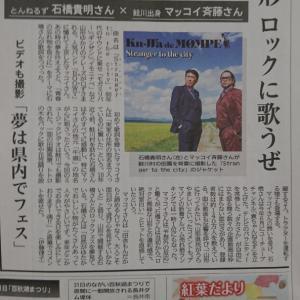"""""""貴ちゃんねるず""""地元紙掲載(о´∀`о)ノ"""