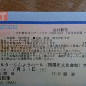谷村新司コンサート