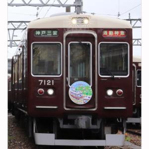 ファミリア✖️阪急電車