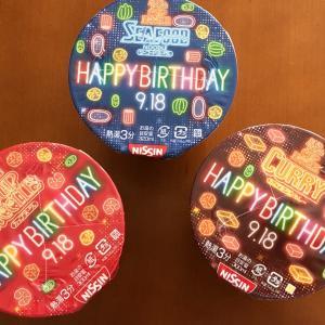 カップヌードル48周年記念パッケージ