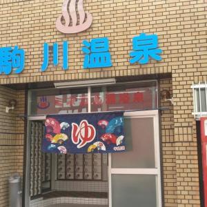 久々の日本-何年ぶりの銭湯