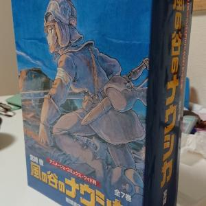 コミック『風の谷のナウシカ』全7巻を買った