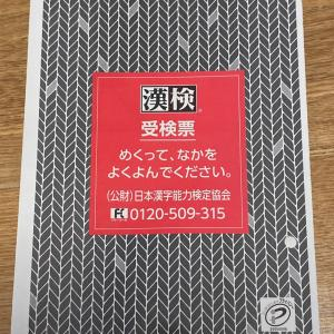 漢字検定の会場にガッカリ