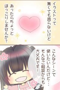 4コマ漫画~可愛い紹介イラストにしたいですね❀.*~