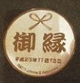 志村けんさんのご冥福をお祈りいたします