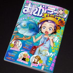 【森田さんは無口】まんがライフオリジナル2019年10月号で三浦千尋ちゃんの生スカートに不純な視線が注がれる