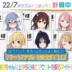 『22/7 計算中』立川絢香ちゃんは上から目線でマウントを取るアイドル!?