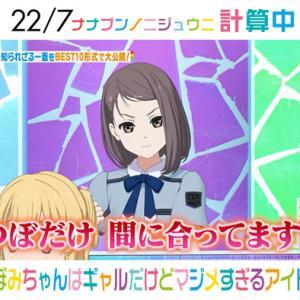 『22/7 計算中』柊つぼみちゃんはギャルだけどマジメすぎるアイドル!