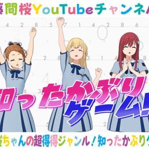 【22/7】藤間桜ちゃんの超得意ジャンル!知ったかぶりゲーム