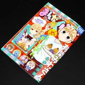 【森田さんは無口】まんがくらぶ2019年11月号の森田さんはワンパックお腹をつままれる!