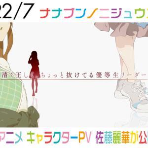 【22/7】TVアニメのキャラクター紹介PV(佐藤麗華)が公開されたよ