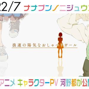 【22/7】TVアニメのキャラクター紹介PV(河野都)が公開されたよ