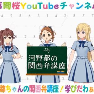 【22/7】河野都ちゃんの関西弁講座!学びだわぁ~!