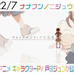 【22/7】TVアニメのキャラクター紹介PV(戸田ジュン)が公開されたよ