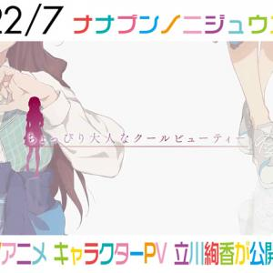 【22/7】TVアニメのキャラクター紹介PV(立川絢香)が公開されたよ