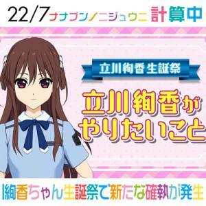 『22/7 計算中』立川絢香ちゃん生誕祭で新たな確執が発生!?