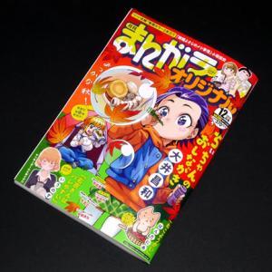 【森田さんは無口】まんがライフオリジナル2019年12月号の森田さんはクレーマーに悩む!?