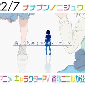 【22/7】TVアニメのキャラクター紹介PV(斎藤ニコル)が公開されたよ