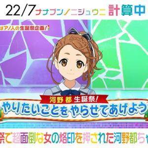 『22/7 計算中』生誕祭で超面倒な女の烙印を押された河野都ちゃん!