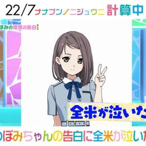 『22/7 計算中』柊つぼみちゃんの告白に全米が泣いた?