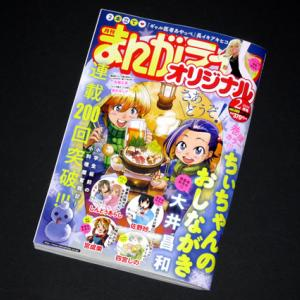 【森田さんは無口】まんがライフオリジナル2020年2月号の森田さんは連載誌をまたいだ温泉回!