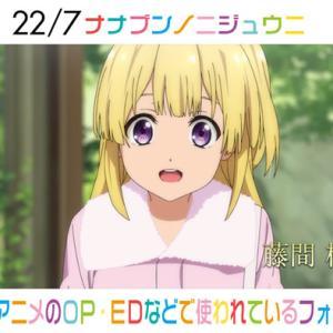 【22/7】TVアニメのOP・EDなどで使われているフォントを調べてみた