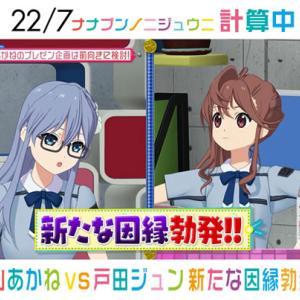 【22/7計算中 Season2】第1回放送 丸山あかねvs戸田ジュン 新たな因縁が勃発