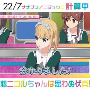 【22/7計算中 Season2】第5回放送 斎藤ニコルちゃんは思わぬ伏兵!?