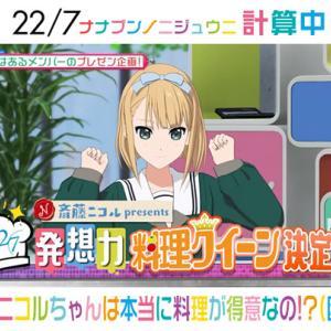 【22/7計算中 Season2】第7回放送 斎藤ニコルちゃんは本当に料理が得意なの!?(困惑)
