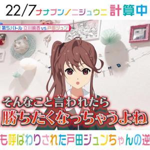 【22/7計算中 Season2】第9回放送 子ども呼ばわりされた戸田ジュンちゃんの逆襲!