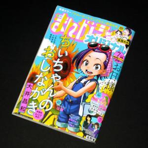 【森田さんは無口】まんがライフオリジナル2020年7月号で村越美樹ちゃんが森田さんに抱きつく!
