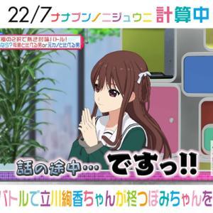 【22/7計算中 Season2】第12回放送 討論バトルで立川絢香ちゃんが柊つぼみちゃんを叱る!