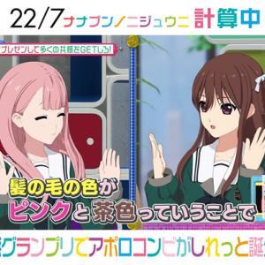 【22/7計算中 Season2】第14回放送 共感グランプリでアポロコンビがしれっと誕生!