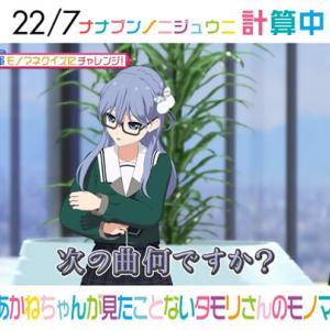 【22/7計算中 Season2】第16回放送 丸山あかねちゃんが見たことないタモリさんのモノマネ!?