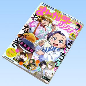 【森田さんは無口】まんがライフオリジナル2019年4月号の森田さんは時を超える少女!?
