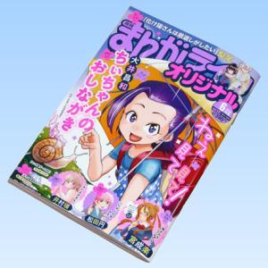 【森田さんは無口】まんがライフオリジナル2019年6月号の三浦千尋ちゃんは幼児言葉可愛い