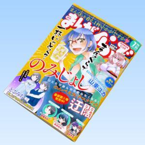 【森田さんは無口】まんがくらぶ2019年7月号の森田さんは恋愛トークという名のY談に巻き込まれる
