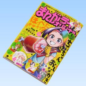 【森田さんは無口】まんがライフオリジナル2019年8月号の森田さんは怪談話という名の変顔回!?