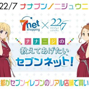 【22/7】藤間桜ちゃんと河野都ちゃんがセブンイレブンのリアル店舗で買い物!