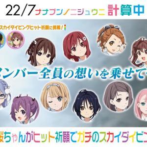 『22/7 計算中』藤間桜ちゃんが4thシングルのヒット祈願でガチのスカイダイビング!