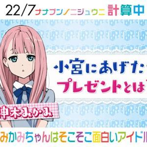 『22/7 計算中』神木みかみちゃんはそこそこ面白いアイドル!?