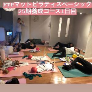 【FTPマットピラティスベーシック25期養成コース1日目】