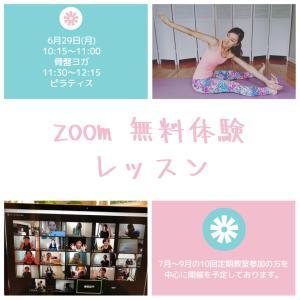 6/29(月)《zoom無料体験レッスン》