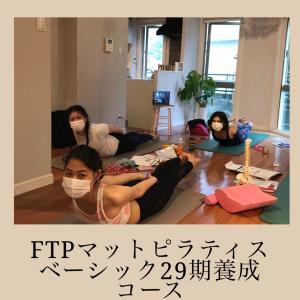 【FTPマットピラティスベーシック29期養成コース】4日目になりました。