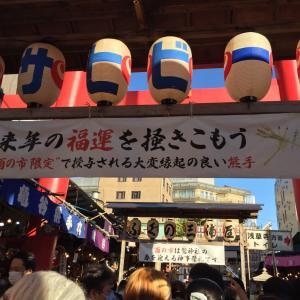 浅草 鷲神社⛩  二の酉