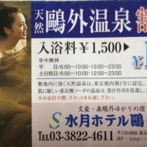 上野の水月荘復活