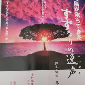 劇団生命座「太陽が落ちてきた すずなりの逸声」@萬劇場