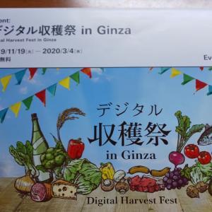 デジタル収穫祭