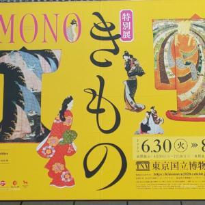 きもの展@東京国立博物館平成館